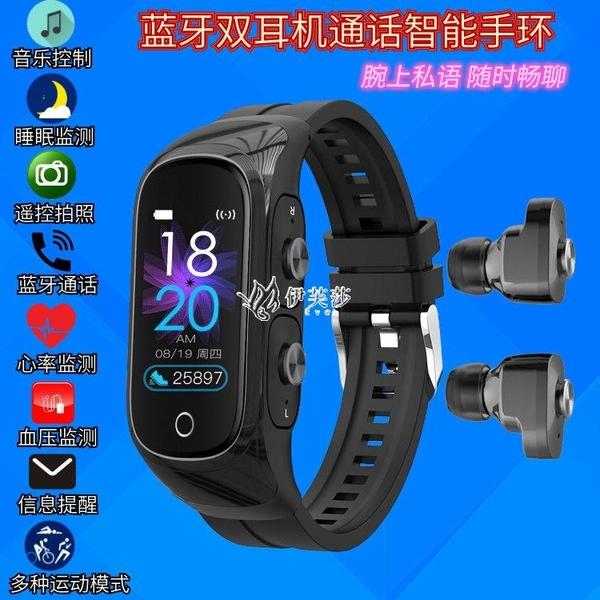快速出貨智慧手環藍芽耳機二合一多功能男女款運動計步藍芽通話 YYS