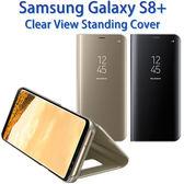【透視感應皮套-立架式】三星 Samsung Galaxy S8+/S8 Plus G955 原廠皮套/智能保護套/側掀手機支架斜立-ZW