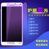 King*Shop~紫光防抗藍光鋼化膜三星A7/A8/Note5/Note4/3手機貼膜