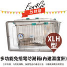 放肆購 Kamera XLH型 免插電氣密防潮箱 附濕度計 防潮盒 密封箱 送 乾燥劑 除濕 相機 鏡頭 台灣製