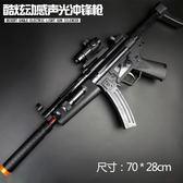 電動玩具槍男孩玩具手槍沖鋒槍電動槍兒童玩具槍聲光機關槍狙擊