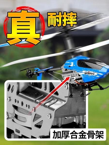 遙控飛機兒童直升機耐摔電動男孩玩具充電飛行器模型小學生無人機全館免運