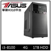 (八代 i3系列)華碩H310平台[渦輪勇士]i3四核電腦