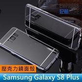 【妃航】三星 Galaxy S8 Plus 電鍍 鏡子/鏡面 壓克力 背蓋/背板+TPU 邊框 保護殼/手機殼