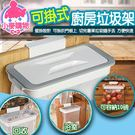 ✿現貨 快速出貨✿【小麥購物】可掛式廚房垃圾架   垃圾袋掛架 廚房垃圾架 回收垃圾架【G063】