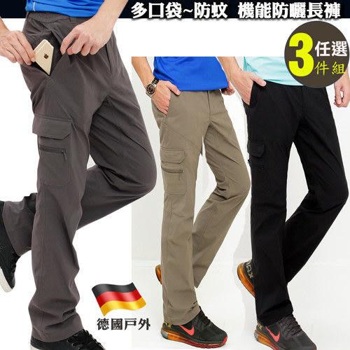 長褲( 三件組)-男多口袋防潑水輕薄快乾超彈萊卡抗UPF50+防曬長褲【德國-戶外趣】