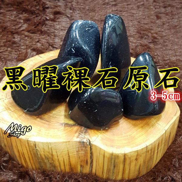 【黑曜裸石 原石 3-5cm】風水招財求好人緣事業運粒碎石水晶聚寶蛋