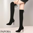 PAPORA尖頭顯瘦絨面女高跟過膝長靴長靴彈力靴KA7566