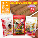 wei-ni 肯麥斯 波比寵物代餐(15包) (任選一包體驗) 狗零食 狗飼料 狗食 訓練狗用 台灣製造
