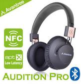 Avantree Audition Pro藍牙NFC超低延遲無線耳罩式耳機(AS9P)  支援aptX-LL低失真傳輸技術