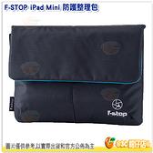 F-STOP iPad Mini 防護整理包 公司貨 AFSP058K 輕量化 磁吸式開口 防水 耐磨 收納包 配件包 手機袋