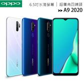OPPO A9 2020 (4G/128G) 6.5吋水滴螢幕超廣角四鏡頭大電量手機(低配版)◆送OPPO公仔