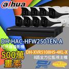 監視器組合 8路8鏡 DH-XVR5108HS-4KL-X 大華 DH-HAC-HFW2501EN-A 500萬畫素