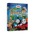 湯瑪士小火車 環遊世界大冒險 DVD | OS小舖