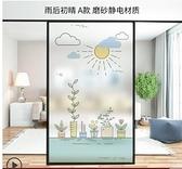 陽臺遮光窗戶磨砂貼紙窗臺臥室透光不透明浴室客廳衛生間玻璃貼膜 快速發貨