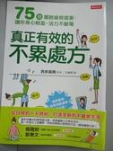 【書寶二手書T2/養生_MCR】真正有效的不累處方-日本最權威醫學博士的75個擺_西多昌規