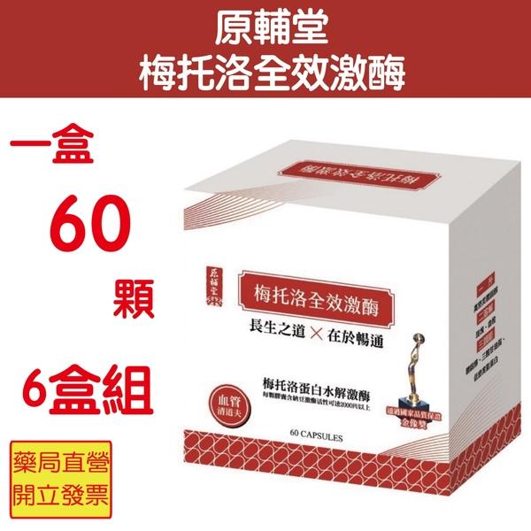 六盒組 梅托洛全效激酶60顆/盒 原輔堂 原廠公司貨 廖峻、寇乃馨代言