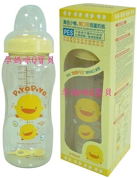 黃色小鴨PES寬口徑葫蘆奶瓶390ml~最大容量、最安全的奶瓶83431