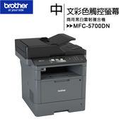 Brother MFC-5700DN 商用黑白雷射複合機(原廠公司貨)◆贈鍋寶快煮壺