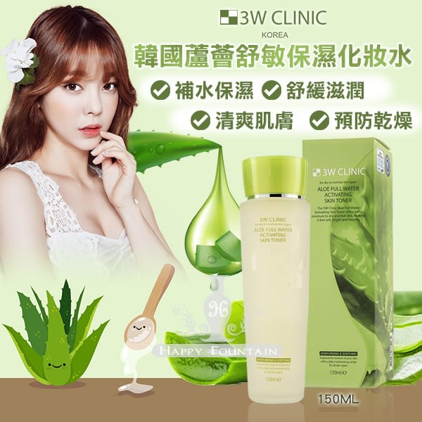 韓國3W CLINIC 蘆薈舒敏保濕化妝水 150ml
