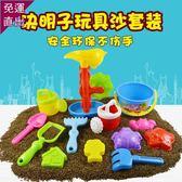 太空沙兒童沙灘玩具車套裝大號女孩太空玩具沙漏鏟子決明子玩具批發【快速出貨】