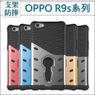 OPPO R9s R9s Plus 支架...