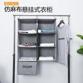 新年好禮 仿麻布衣柜收納掛袋衣櫥懸掛式衣物多層收納袋衣柜抽屜盒可水洗