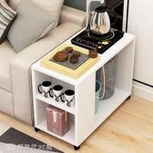 茶幾 邊幾客廳角幾可移動小茶幾簡約迷你沙發邊桌邊櫃床頭櫃茶桌小桌子  YJT【創時代3C】