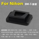 攝彩@Nikon DK-5眼罩 取景器眼罩 D800 D600 D700 D300 D300s用 副廠