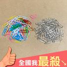 迴紋針 彩色回形針 辦公文具 70枚 文具 資料夾 固定針 圓型迴紋針 盒裝迴紋針【G069】米菈生活館