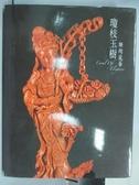 【書寶二手書T4/收藏_QGA】瓊枝玉樹-珊瑚風華_2008年_原價3800