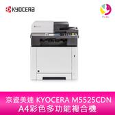 分期0利率 京瓷美達 KYOCERA M5525CDN A4 彩色雷射多功能複合機