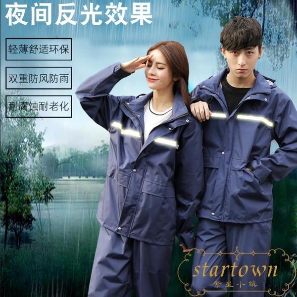 雨衣套裝加厚全身防水時尚男女成人電動車騎行反光雨披【繁星小鎮】
