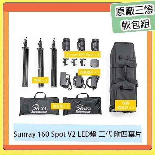 【原廠三燈軟包組】Skier Sunray 160 Spot V2 LED燈 攝影燈 二代 附四葉片 直播 遠距教學 視訊