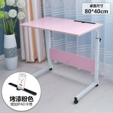 可移動簡易升降筆記本電腦桌床上書桌置地用移動懶人桌床邊電腦桌【80*40烤漆粉色带卡槽】