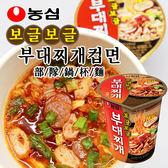 韓國 農心 部隊鍋杯麵 65g 部隊鍋拉麵 部隊鍋 杯麵 泡麵 拉麵 韓國泡麵 一日三餐 消夜