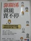 【書寶二手書T1/行銷_B5M】靠關係就能賣不停:把顧客從雲端帶到實體,就缺這社群行銷7件事
