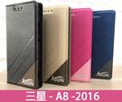 【ATON隱扣側翻可站立】for三星 A8 2016 A810YZ 皮套手機套側翻套側掀套手機殼保護殼