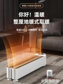 暖風機取暖神器家用節能省電暖氣暖風機浴室踢腳線速熱臥室大型面積客廳220V  出貨YYJ