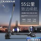 電動滑板 卡嘉帝曼電動滑板車成年折疊小型代步代駕超輕便攜踏板迷你電動車 DF城市科技