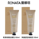 蕾娜塔 RENATA 輕柔修護滋養乳 無重塑型捲捲乳 100ml