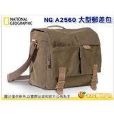國家地理 National Geographic Africa NG A2560 NGA2560 大型郵差包 肩背包 相機包 攝影包 公司貨