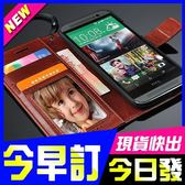 [24hr 火速出貨] 禮物 韓國HTC One M9 時尚瘋馬紋 支架 皮套 手機套