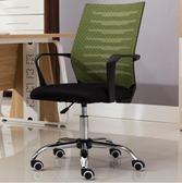 萬聖節快速出貨-電腦椅家用會議辦公椅升降轉椅職員宿舍椅座椅