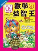 漫畫教科書:數學益智王④