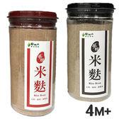 五結鄉農會 夢田米麩 紅五寶 / 黑五寶 副食品 米精 1355 好娃娃