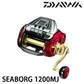 漁拓釣具 DAIWA 17 SEABORG 1200MJ (電動捲線器)