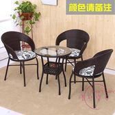 陽台桌椅藤椅茶几四件套客廳戶外休閒家具組合室外藤編椅子五件套