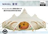 ||MyRack|| Lotus Belle MAHAL 皇宮 英國豪華風蓮花帳 超大派對帳 大型帳篷 炊事帳 蒙古包
