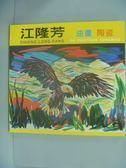 【書寶二手書T9/藝術_ZAK】江隆芳油畫陶瓷_國立歷史博物館編輯委員會